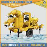 移动式防汛排涝泵车
