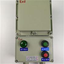 BXQ-T控制电机防爆磁力启动器