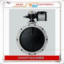 DN400气动水泥蝶阀