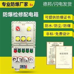盲板阀电动阀防爆动力检修电源插座箱