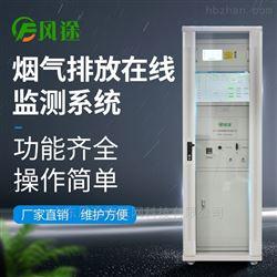FT-CEMS-A烟气在线监测设备价格