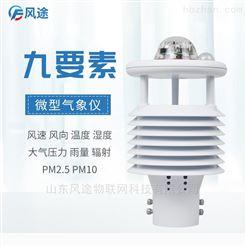 FT-WQX9多功能气象传感器