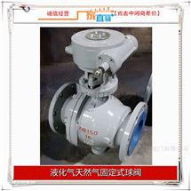 Q347F液化气天然气固定式球阀