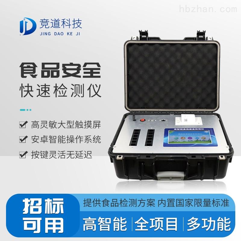 食品安全检测G1200仪3.jpg