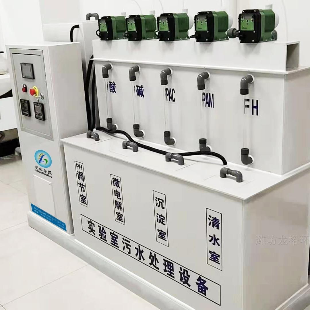 呼和浩特*PCR实验室污水处理设备
