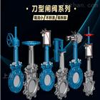 刀型闸阀 浆液阀 插板阀 气动刀闸阀DMZ673H