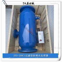 SYS过滤型射频水处理器