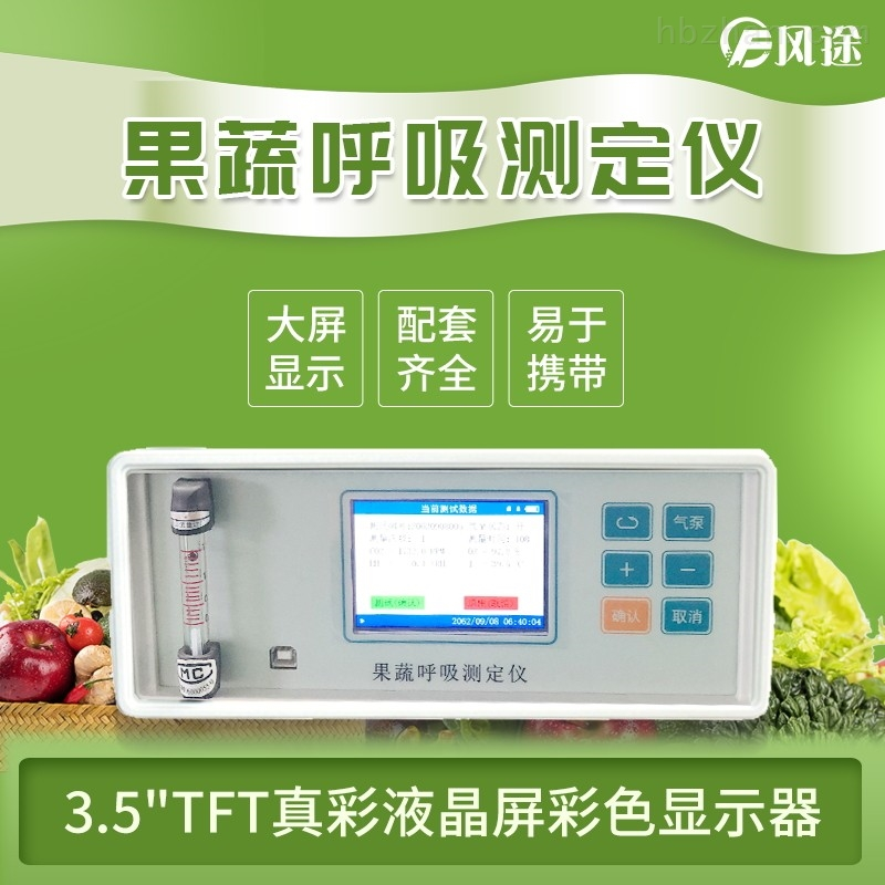 <strong>瓜果蔬菜呼吸测定仪</strong>