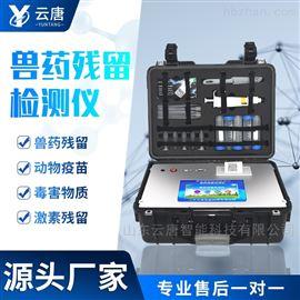 YT-SYC(新款)兽药残留检测仪