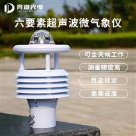 JD-WQX6气象传感器六要素
