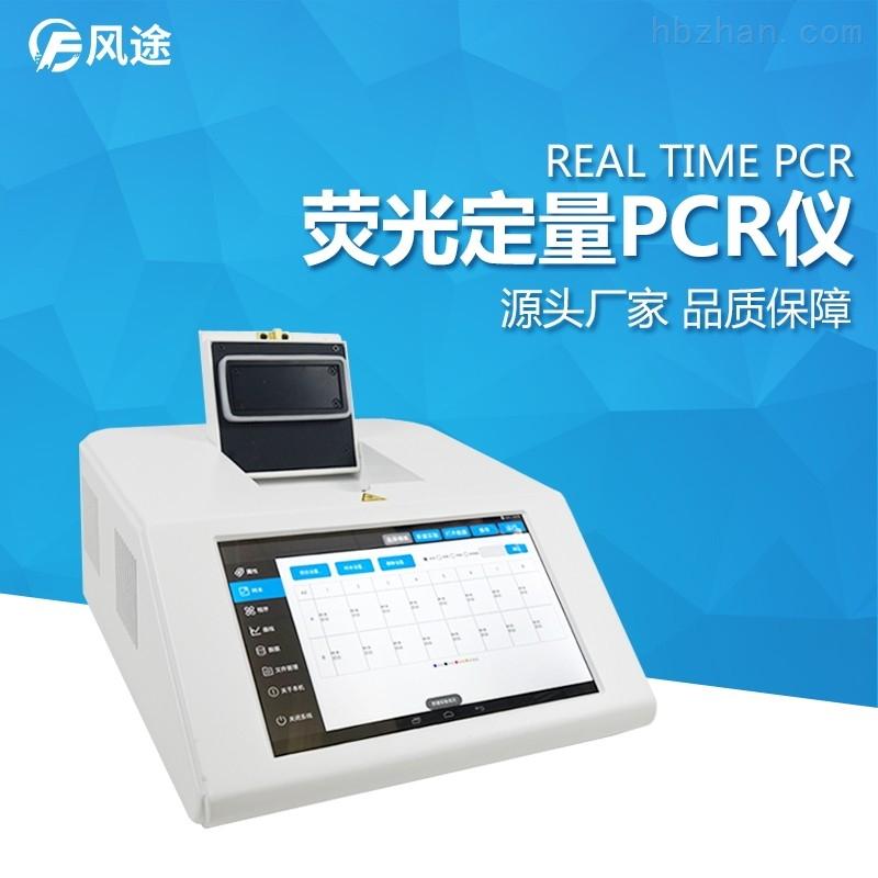 实时荧光定量pcr仪厂家有哪些