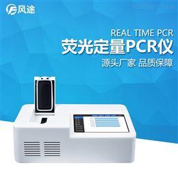 FT-PCR08无害化处理中心使用非洲猪瘟检测仪价格