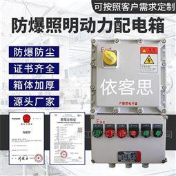 BXM(D)51-4/32AK100G1XX防爆配电箱