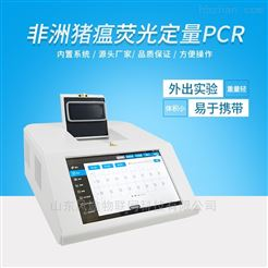 FT-PCR16非洲猪瘟检测设备价格