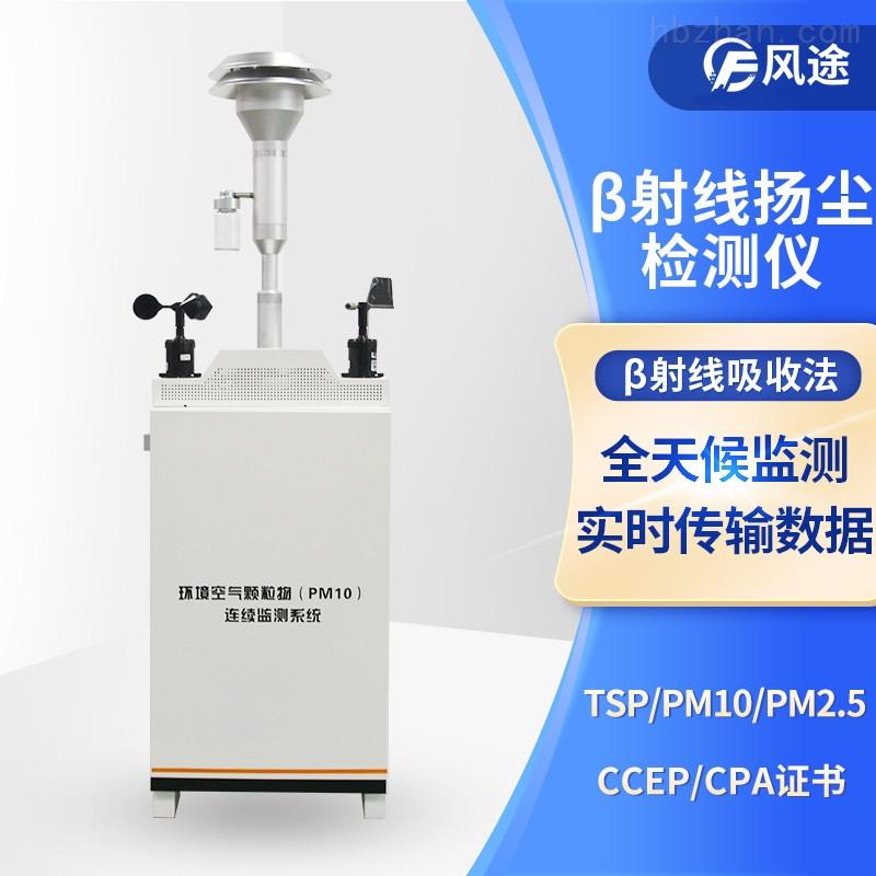 扬尘监测设备综合解决方案