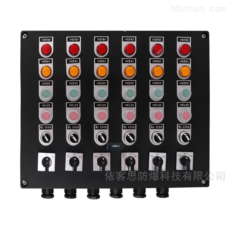 防爆防腐控制箱照明动力配电箱