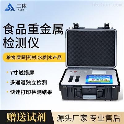 ST-XSZ粮食重金属检测仪