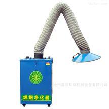 小型电焊吸烟机