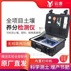 YT-TRX04新款土壤养分速测仪技术参数
