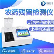 JD-NC06食用油农药残留检测仪