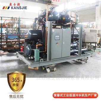复叠式工业低温冷水机生产厂家