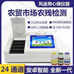 FT-NC24农药残留检测仪品牌