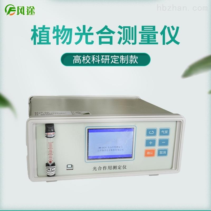 光合测定仪器