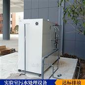 实验室废水污水处理设备