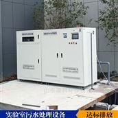 实验室废水处理一体机