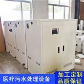 凌科环保 医疗废水处理消毒设备