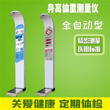 HW-900Y体检机身高体重测量仪