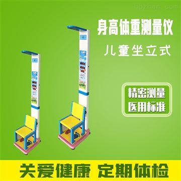 HW-700E坐式儿童身高体重测量仪