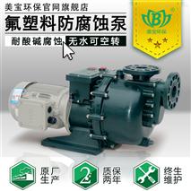 美宝氟塑料耐腐蚀自吸泵