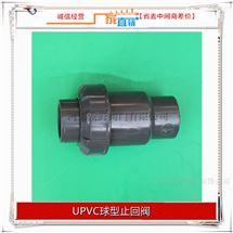 UPVC球型止回阀
