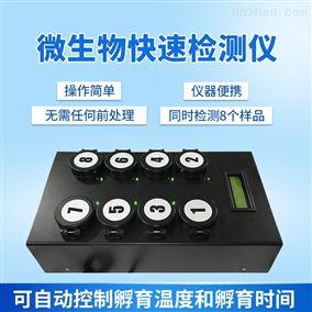 MBS微生物定量检测仪