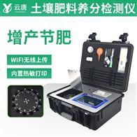 YT-TRX05智能型土壤养分速测仪