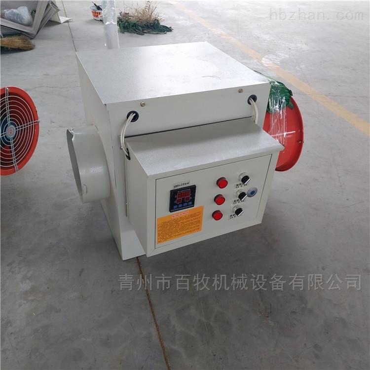 电暖风机厂家工业养殖暖风炉