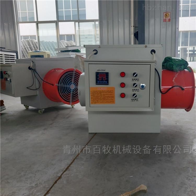 工业电暖风机供暖设备厂家