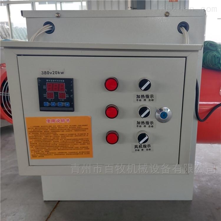 养殖电暖风机暖风炉使用说明
