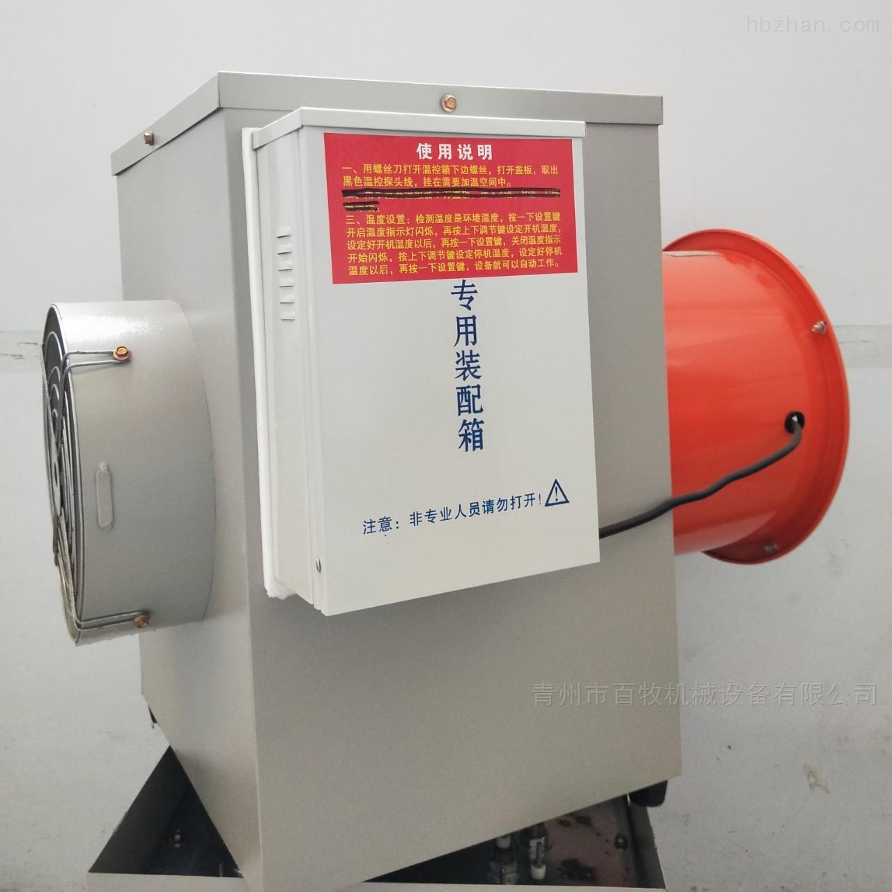 工业养殖电暖风机