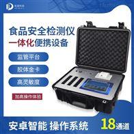 JD-G1800多功能食品安全测试仪