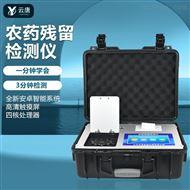 YT-XZ12旋转农药残留检测仪