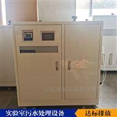 实验室一体化污水处理设备 凌科至通