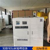 高校实验室污水处理设备 凌科至通