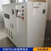 实验室污水处理设备工艺 凌科至通
