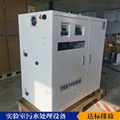 实验室各种污水处理反应设备 凌科至通