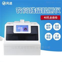 FT-QNC3商场用农药残留检测仪