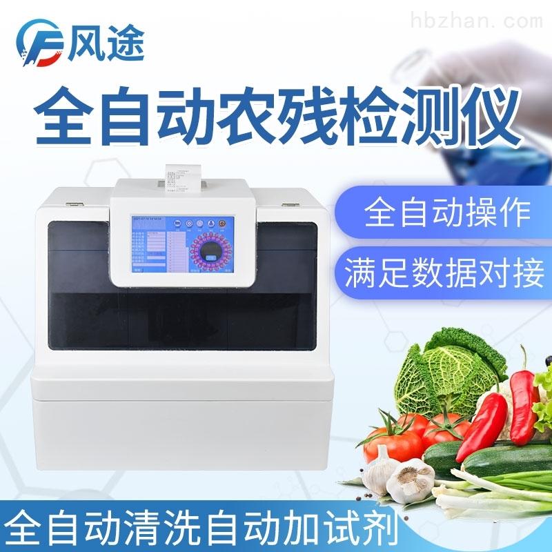 蔬菜水果农药残留含量检测仪