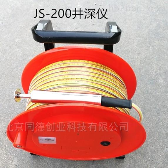 便携式电子井深仪  JS-200