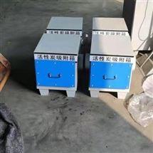 1000-2000风量活性炭净化箱